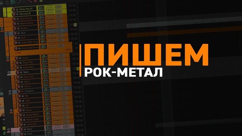 Создание рок-метал музыки!
