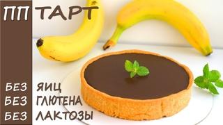 Вкуснейший ПП тарт Шоколадно Банановый! ПП рецепты БЕЗ САХАРА, БЕЗ ГЛЮТЕНА, БЕЗ ЛАКТОЗЫ и БЕЗ ЯИЦ