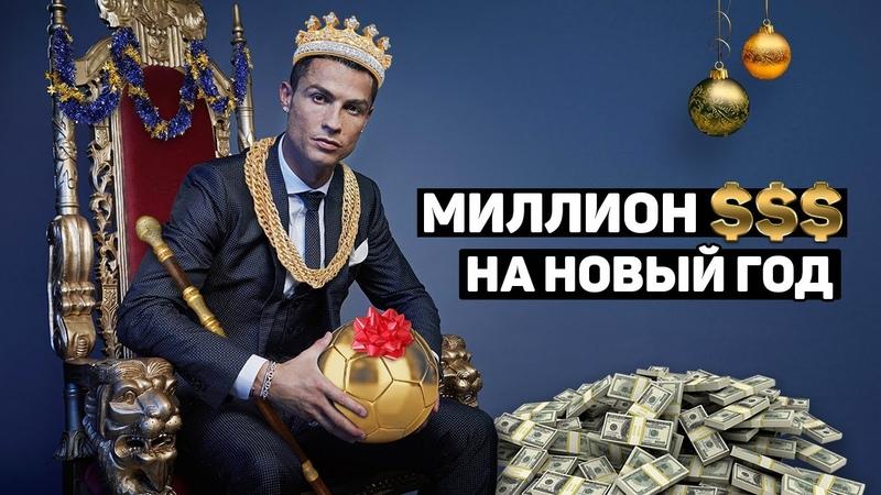 РОСКОШНАЯ ЖИЗНЬ. Самые дорогие подарки футболистов на Новый год. Футбольный топ. @120 ЯРДОВ