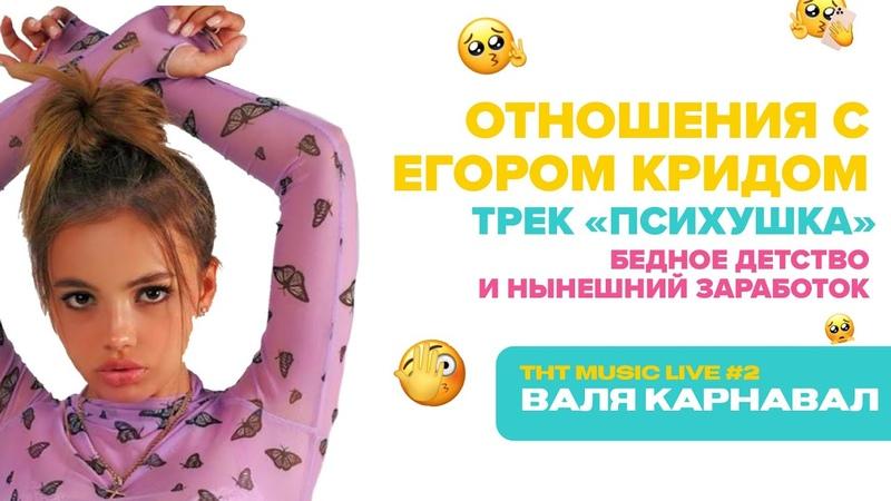 ВАЛЯ КАРНАВАЛ впервые про Егора Крида Психушку и заработке на ТикТоке
