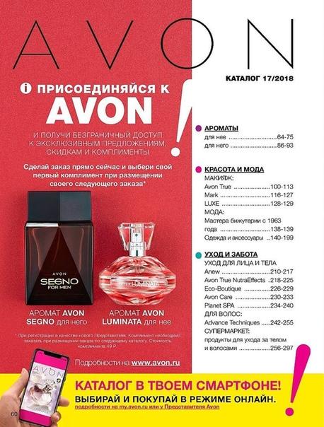 Как заказать avon каталог косметика эйвон сайт