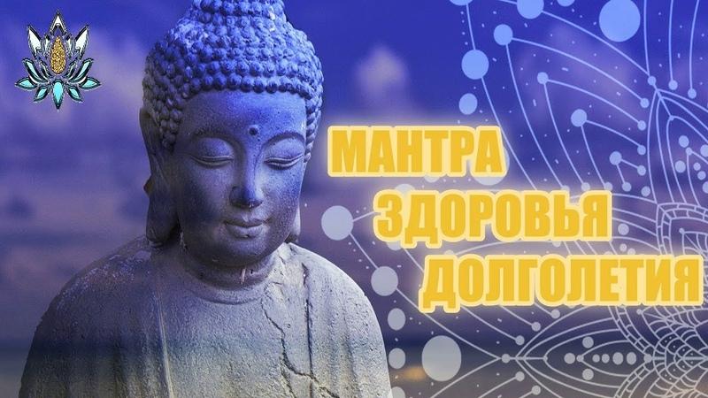 Мантра Будды Медицины Мантра Исцеления Здоровья и Долголетия