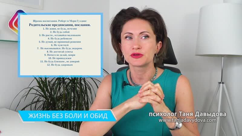 Жизнь без боли и обид Отрывок из мастер класса Понятный психолог Таня Давыдова