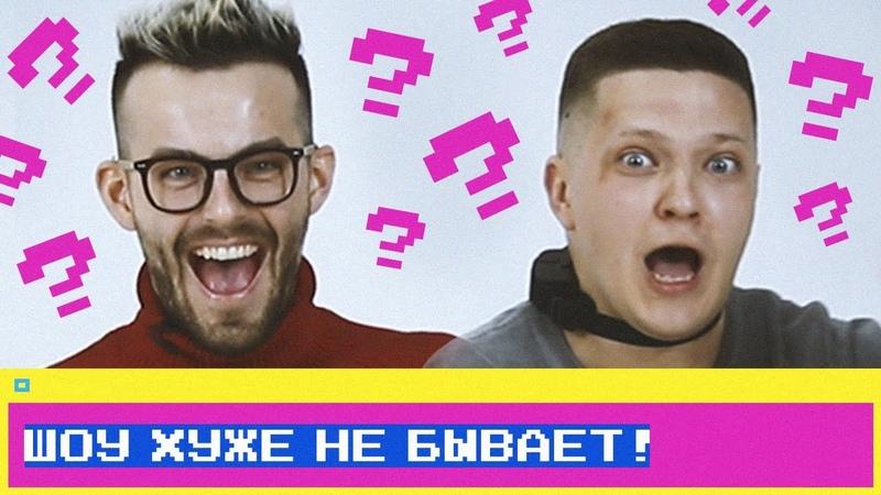Шоу хуже не бывает 1 Никита Песня и Алексей Лялян