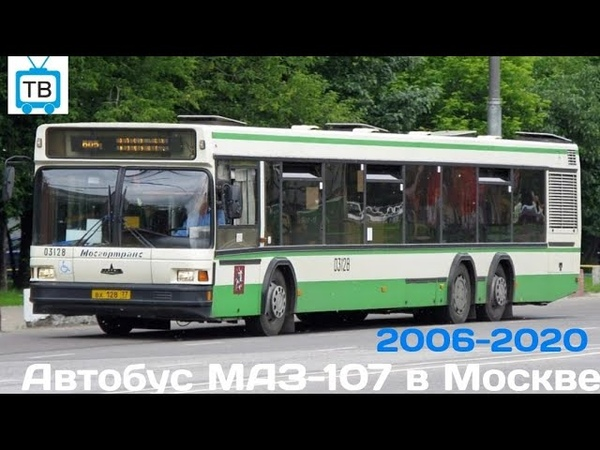 Ушедшие в историю Автобус МАЗ 107 в Москве