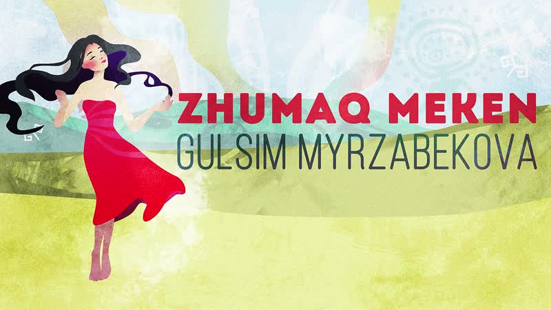 Gulsim Myrzabekova Zhumaq meken 2019