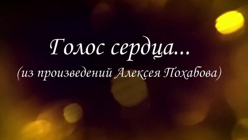 Голос сердца из произведений Алексея Похабова
