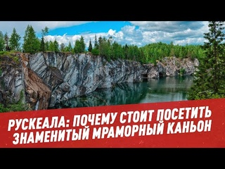 Рускеала: почему стоит посетить знаменитый мраморный каньон - Отпуск каждый день