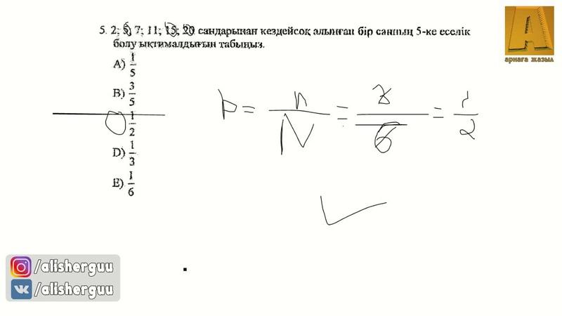 2; 5; 7; 11; 15; 20 сандарынан кездейсоқ алынған бір санның 5-ке еселік болу ықтималдығын табыңыз