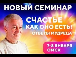 А. Хакимов - Счастье как оно есть #1 (Омск, 2020-01-07)