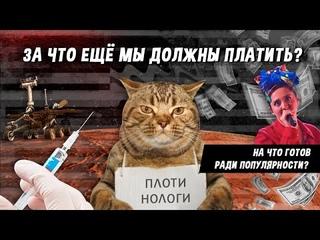За что ещё налоги? / Обязательная вакцинация в России / Готов на все ради популярности?