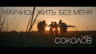 Павел СОКОЛОВ - НАУЧИСЬ ЖИТЬ БЕЗ МЕНЯ  (Official music video)