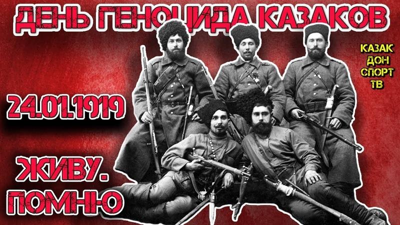 24 января День памяти жертв геноцыда казачьего народа