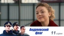 Андреевский флаг. 11 серия