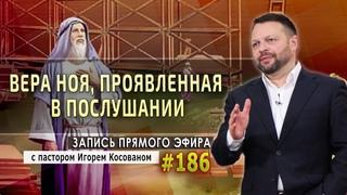#186 Вера Ноя, проявленная в послушании - Запись прямого эфира от 11/05/2020 г.