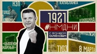 НМДНИ-1921 Капабланка. НЭП. Голод в Поволжье. 8 марта. ТЮЗ. Беспризорники. «Цыплёнок жареный».