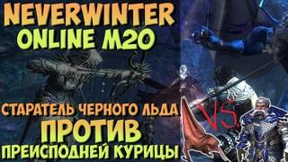 Старатель Черного Льда vs. Преисподняя Курица   Neverwinter Online   M20