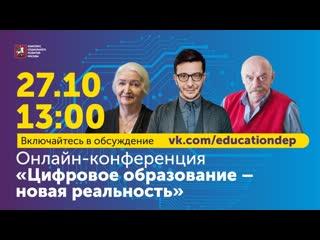 Прямая трансляция! Онлайн-конференция Цифровое образование - новая реальность