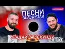 Угадай Хит ЗА 1 СЕКУНДУ Песни BLACK STAR Смотри радио Угадай песню челлендж