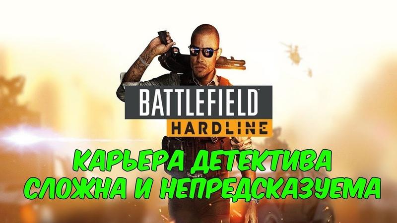 🔴 Stream'чанскАй ▼ Карьера детектива сложна и непредсказуема ● Сюжет Battlefield Hardline 2