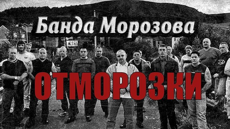 Белорусские ОТМОРОЗКИ Банда Морозова Криминальное видео