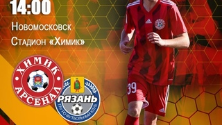 Химик-Арсенал - Рязань