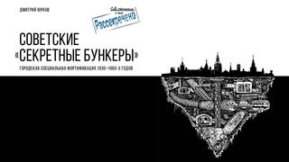 Презентация книги «Советские «секретные бункеры»  