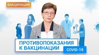 Перечень противопоказаний к вакцинации против COVID-19. Кому не нужно вакцинироваться | ГЦМП