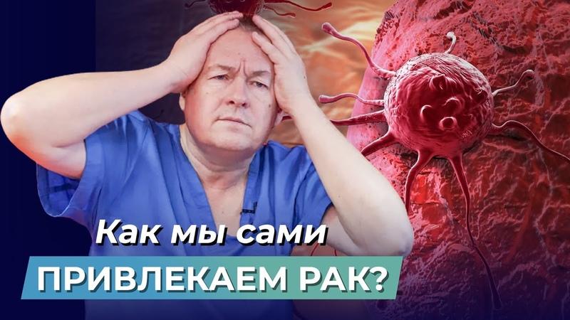 3 причины развития онкозаболеваний Как этого избежать