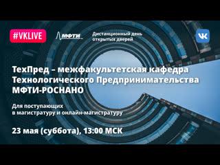 Дистанционный стенд кафедры Технологического Предпринимательства МФТИ-РОСНАНО