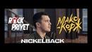 Макс Корж / Nickelback - Горы по Колено (Cover by ROCK PRIVET)