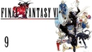 Final Fantasy VI SNES/FF3US Part 9 - All Washed Up