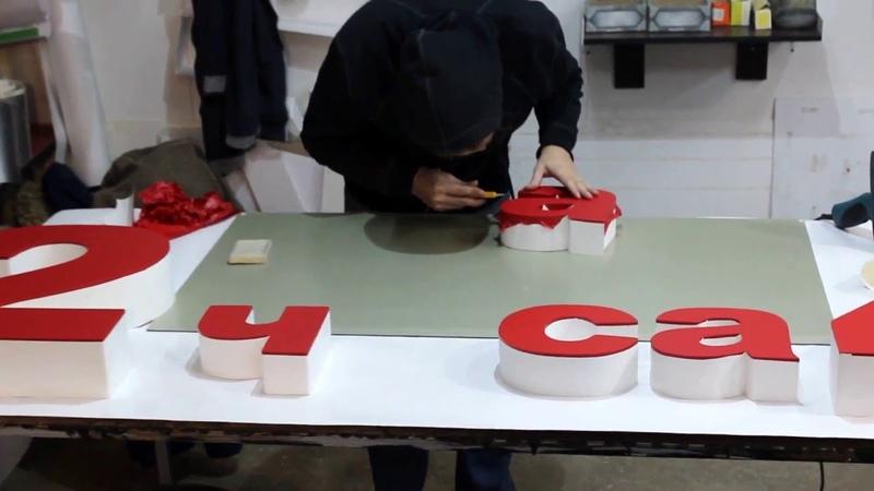 процесс изготовления объёмных букв Часть 1