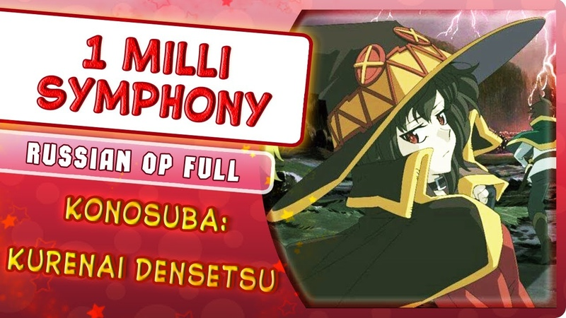 Konosuba Kurenai Densetsu OP 1 Milli Symphony Russian cover by Marie Bibika