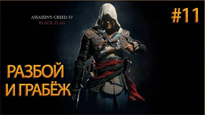 Прохождение Assassin's Creed 4 Black Flag Чёрный флаг Часть 11 Разбой и грабёж