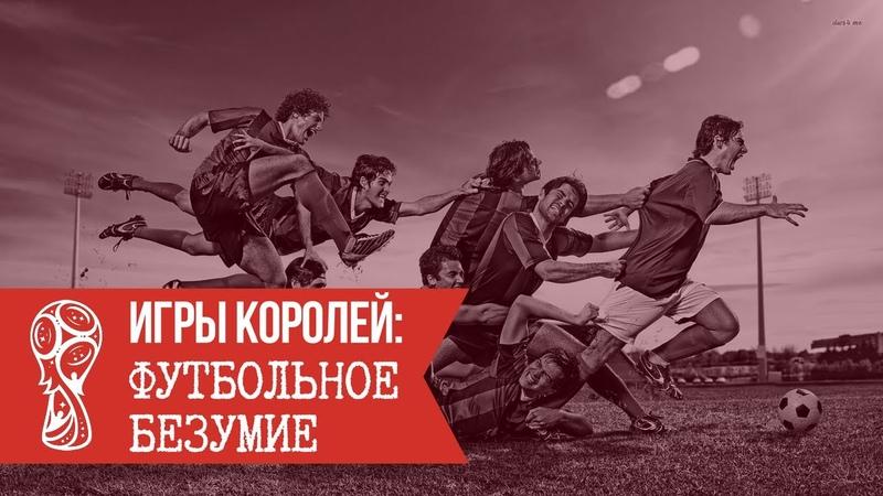 Игры королей Футбольное безумие
