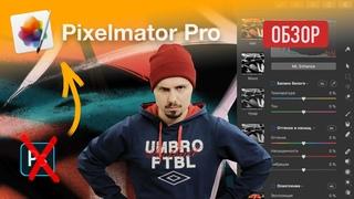 Обзор Pixelmator Pro - лучший редактор фото для macOS // Замена Photoshop?