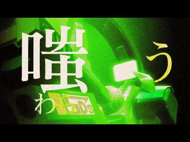 MAD Shingeki no 5D 進撃の巨人 遊☆戯☆王 5D