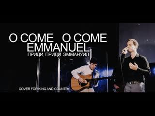 O come o come emmanuel | приди, приди эммануил (cover for king and country)