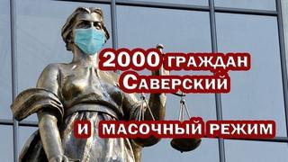 Разум победит вашими каждодневными усилиями. СУДИТЕ САМИ ! МАСОЧНАЯ ФЕМИДА? Поездка в Верховный суд Москвы для ПОДДЕРЖКИ Александра Саверского и его команды. #БУДИ спящих!!