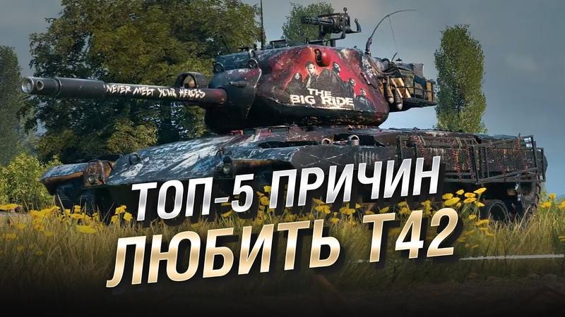 ТОП 5 ПРИЧИН ЛЮБИТЬ Т42 И 1 ПРИЧИНА ЕГО НЕНАВИДЕТЬ Обзор нового премиум танка World of Tanks
