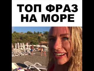 топ фраз на море:)