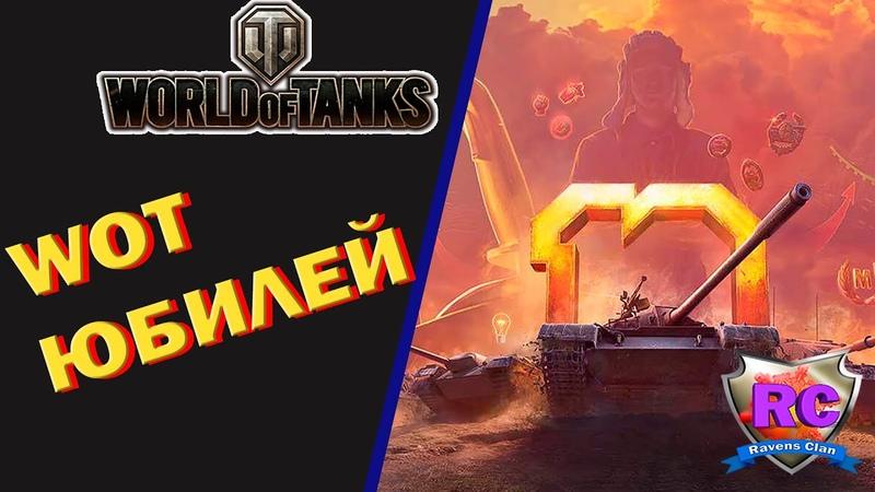 World of Tanks ►WoT Юбилей ч 2