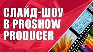 Создание поздравительного слайд шоу в Proshow Producer
