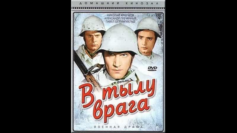 В тылу врага 1941 Полная версия