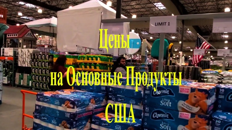 Супермаркет цены на основные продукты США Аляска Анкоридж ДомаВместе