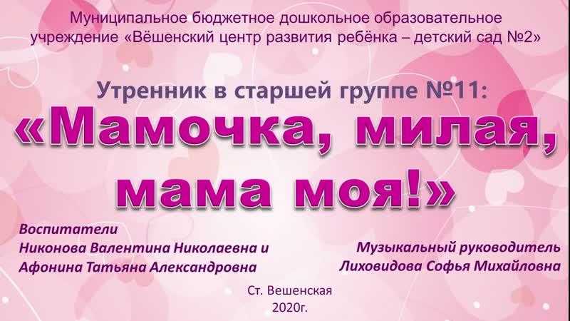 Утренник Мамочка милая мама моя в старшей группе №11