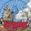 Движение Сорок Сороков | Екатеринбург
