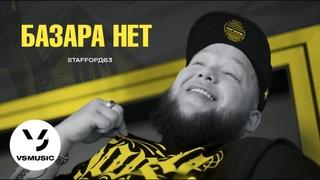 StaFFорд63 - Базара нет (Премьера 2021) [Все о Хип-Хопе]