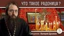 РАДОНИЦА. Как правильно поминать усопших Священник Валерий Духанин